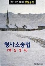 도서 이미지 - 2019년 대비 경찰승진 형사소송법 (핵심정리)