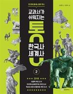 도서 이미지 - 통 한국사 세계사 2