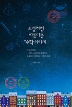도서 이미지 - 소설처럼 아름다운 수학 이야기 (최신 개정증보판)