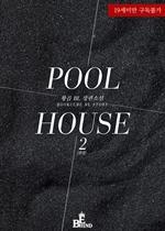 도서 이미지 - 풀하우스 (Pool house)