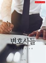 도서 이미지 - [BL] 변호사들