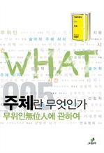 도서 이미지 - 주체란 무엇인가