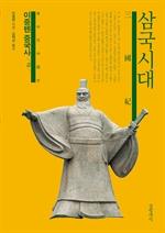 도서 이미지 - 이중톈 중국사 10-삼국시대