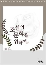 도서 이미지 - 조선의 문학을 위하여