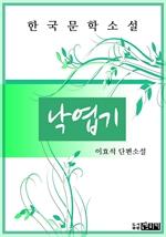도서 이미지 - 낙엽기