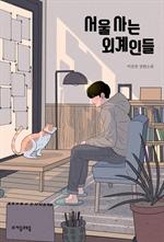 도서 이미지 - 서울 사는 외계인들