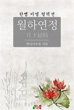 도서 이미지 - [BL] 월하연정 : 한뼘 BL 컬렉션 220