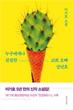 도서 이미지 - 누구에게나 친절한 교회 오빠 강민호