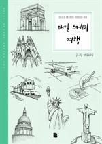 도서 이미지 - 매일 스케치 여행