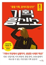 도서 이미지 - 기획흥신소