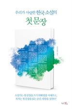 도서 이미지 - 우리가 사랑한 한국 소설의 첫 문장
