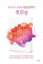 도서 이미지 - 한국인이 사랑한 세계 명작의 첫 문장