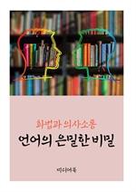 도서 이미지 - 언어의 은밀한 비밀 (화법과 의사소통)