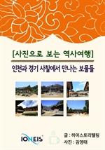 도서 이미지 - [오디오북] [사진으로 보는 역사여행] 인천과 경기 사찰에서 만나는 보물들