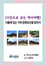 도서 이미지 - [오디오북] [사진으로 보는 역사여행] 서울에 있는 가옥 문화유산을 찾아서