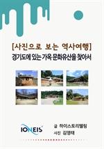 도서 이미지 - [오디오북] [사진으로 보는 역사여행] 경기도에 있는 가옥 문화유산을 찾아서
