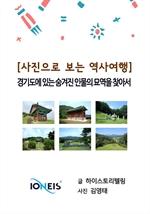 도서 이미지 - [오디오북] [사진으로 보는 역사여행] 경기도에 있는 숨겨진 인물의 묘역을 찾아서