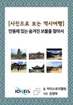 도서 이미지 - [오디오북] [사진으로 보는 역사여행] 안동에 있는 숨겨진 보물을 찾아서