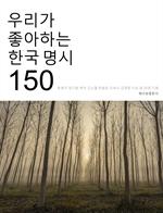 도서 이미지 - 우리가 좋아하는 한국 명시 150