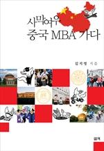 도서 이미지 - 사막여우 중국 MBA 가다