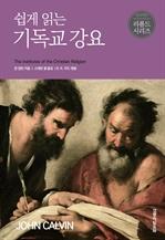 도서 이미지 - 쉽게 읽는 기독교 강요