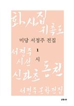 도서 이미지 - 미당 서정주 전집 1 : 시