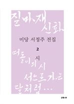 도서 이미지 - 미당 서정주 전집 2 : 시