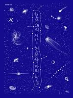 도서 이미지 - 천문대의 시간 천문학자의 하늘