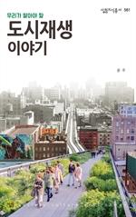 도서 이미지 - 살림지식총서 561 - 도시재생 이야기