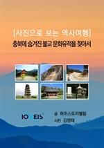 도서 이미지 - [사진으로 보는 역사여행] 충북에 숨겨진 불교 문화유적을 찾아서