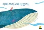 도서 이미지 - 아빠, 우리 고래 잡을까?