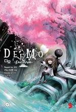 도서 이미지 - 디모(DEEMO)
