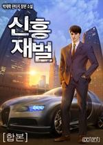도서 이미지 - [합본] 신흥재벌(전8권/완결)