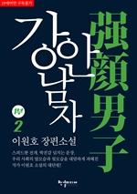 도서 이미지 - 강안남자 1부 2