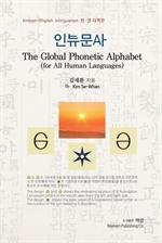 도서 이미지 - 인류문자