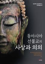 도서 이미지 - 동아시아 선불교의 사상과 의의