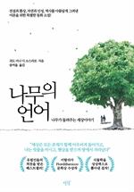 도서 이미지 - 나무의 언어