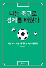 도서 이미지 - 나는 축구로 경제를 배웠다