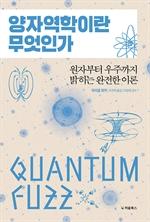도서 이미지 - 양자 역학이란 무엇인가
