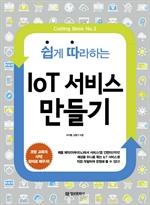 도서 이미지 - 쉽게 따라하는 IoT 서비스 만들기