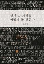 도서 이미지 - 성서 속 기적을 어떻게 볼 것인가