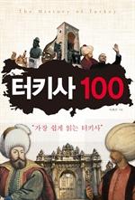 도서 이미지 - 터키사 100