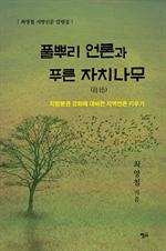 도서 이미지 - 풀뿌리 언론과 푸른 자치나무