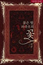 도서 이미지 - 붉은 땅, 파라오의 꽃