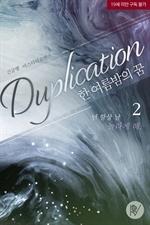도서 이미지 - Duplication : 한여름 밤의 꿈