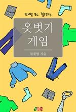 도서 이미지 - [BL] 옷벗기 게임 : 한뼘 BL 컬렉션 222