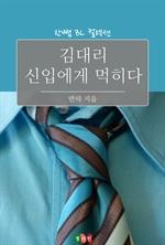도서 이미지 - [BL] 김대리 신입에게 먹히다 : 한뼘 BL 컬렉션 223