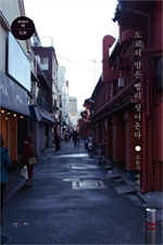 도서 이미지 - 도쿄의 밤은 빨리 찾아온다