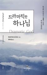 도서 이미지 - 드라마틱한 하나님