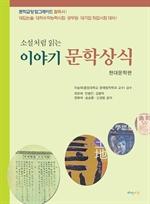 도서 이미지 - 소설처럼 읽는 이야기 문학상식 : 현대문학편